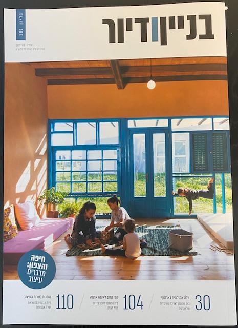 מגזין בניין ודיור אפריל - מאי 2019