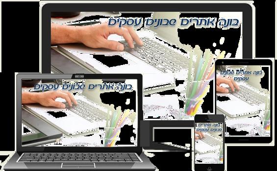 אתר טווה מילים כפי שמוצג  במכשירים שונים