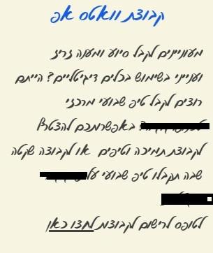 טקסט בגופן כתב יד אדלר לא קריא
