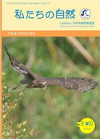 私たちの自然2021-9-10月表紙_page-0001.jpg