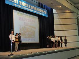 2018年野生生物保護実績発表大会 (2).JPG