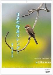 calender2021_hyoshiwaku.jpg