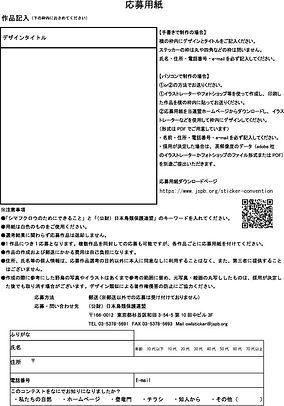 応募用紙(裏)outline.jpg