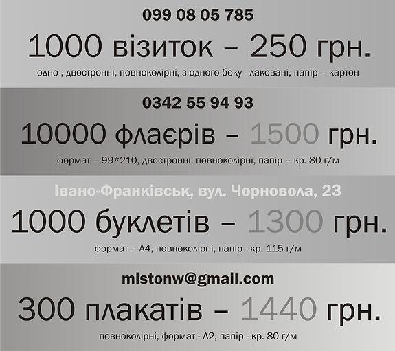 на сайт рекламка gr.jpg
