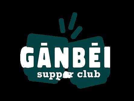 ganbei_Supper_Club_RGB.png