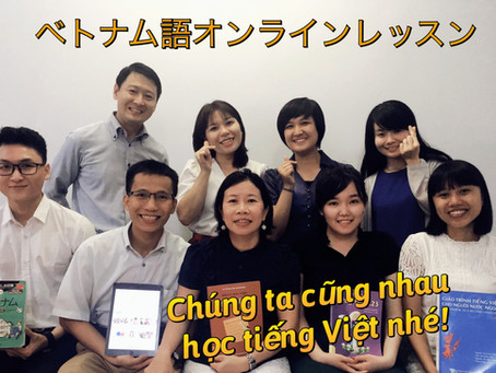 あなたもベトナム語習得しませんか?