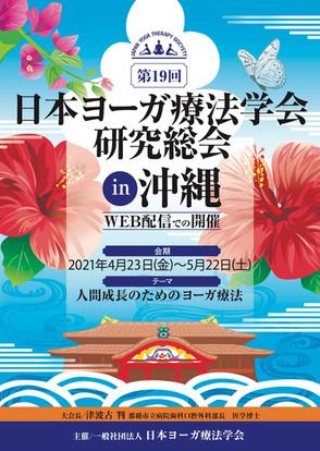 第19回日本ヨーガ療法学会研究総会 沖縄大会WEB開催  2021.4.23〜5.22