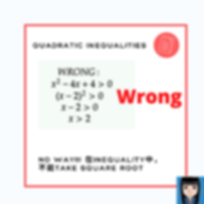 數學common mistake part a2.png