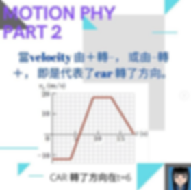 物理motion part 2 a.png
