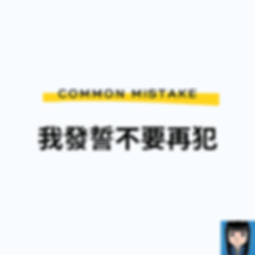 數學common mistake part a.png