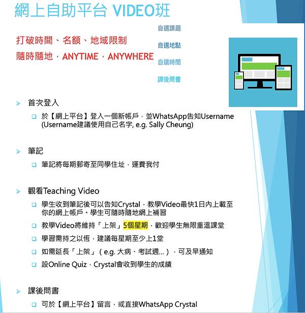 網上課程資料.png