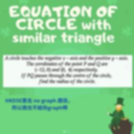 㘣方程part a.png