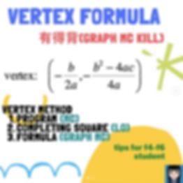 數學vertex parta.png