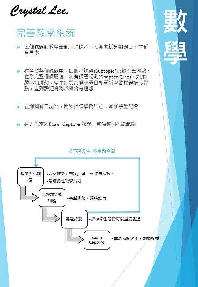 數學教學系統-dse.jpg