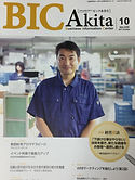 BIC AKITA2017秋.jpg
