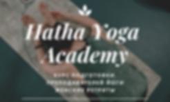 Hatha Yoga Academy-2.PNG