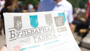 Бульвар 9 июня 2019г Ульяновск