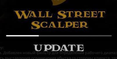 Обновление Скальпера