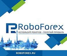 roboforex.jpg
