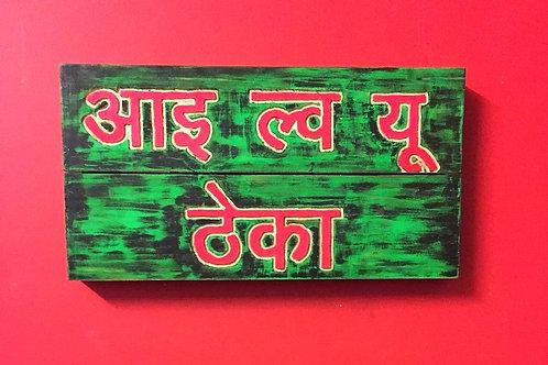 "Rustic wooden Wall Art  Hindi sayings ""I love you theka"""