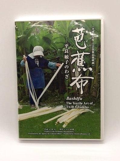 芭蕉布 平良敏子のわざ DVD