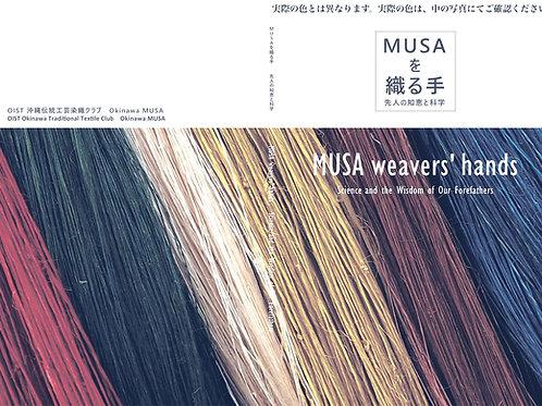 [冊子] MUSAを織る手