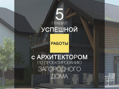 ПЯТЬ ПРАВИЛ РАБОТЫ С АРХИТЕКТОРОМ