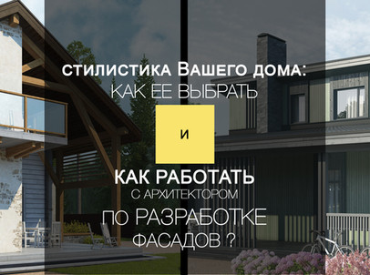 СТИЛИСТИКА ВАШЕГО ДОМА: как ее выбрать, что учесть и чего ждать от результата работы с архитектором