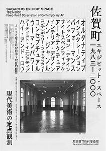 Sagacho1.jpg
