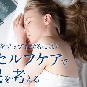 """耳のセルフケア動画vol.3""""睡眠"""""""