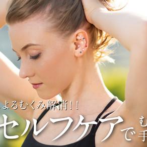 """耳のセルフケア動画vol.4""""むくみ解消"""""""