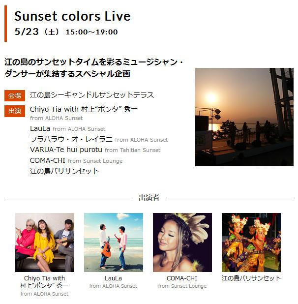 sunset_colors_live.jpg