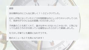 これが大事!:my九星のポイント