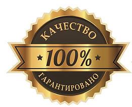 kachestvo-garantirovanno_1.jpg