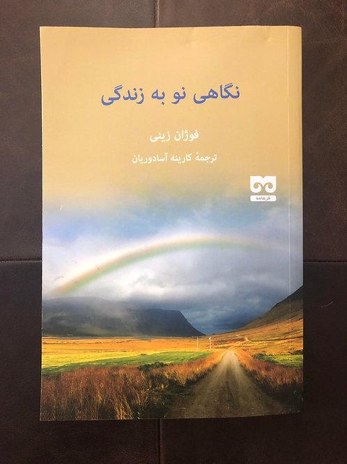 Negahi Nou be zendeghi - Farsi - By Dr. Foojan Zeine