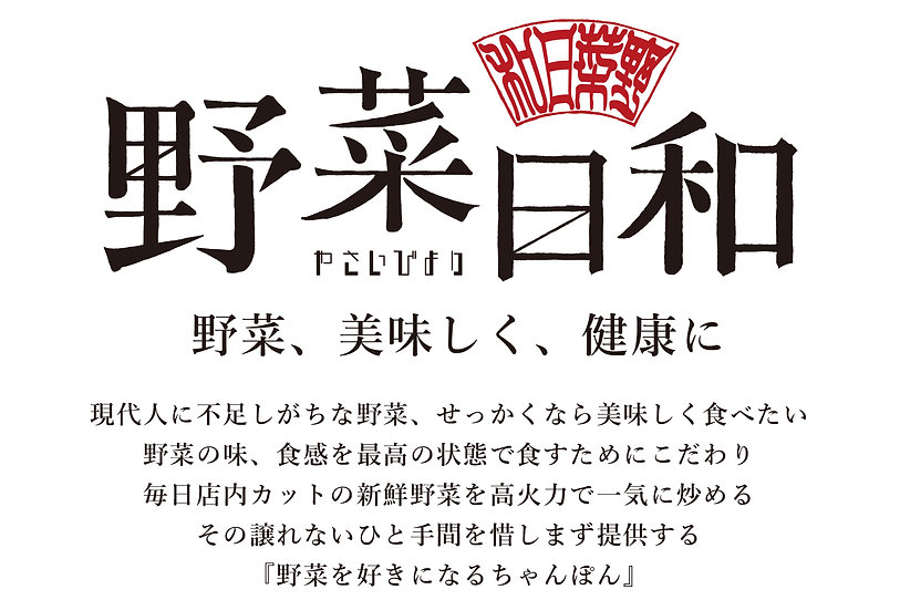 yasaibiyori_3.jpg