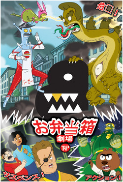 Bento Poster by Thomas Perkins