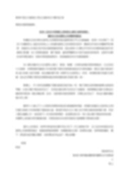 Invitation letter for legislator.png