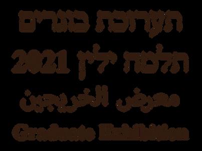 תערוכה מלל.png