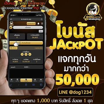 โบนัส jackpot2.jpg
