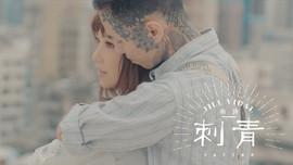 衛詩 Jill Vidal - 刺青 Tattoo (Official Music Video)