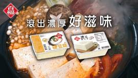 【百福板豆腐】-特濃番茄湯底尚未評分