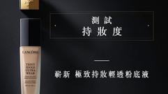 Lancôme【超卓持妝度!夏日必備粉底液】