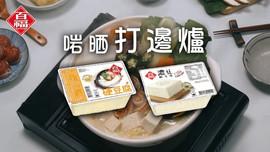 【百福硬豆腐】- 豬骨濃湯火鍋
