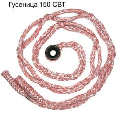 Гусеница 150 с АрбоКольцом