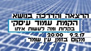 הרצאה והדרכה על הקמת עמוד עיסקי בפייסבוק ומה לעשות איתו