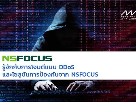 รู้จักกับการโจมตีแบบ DDoS และโซลูชันการป้องกันจาก NSFOCUS