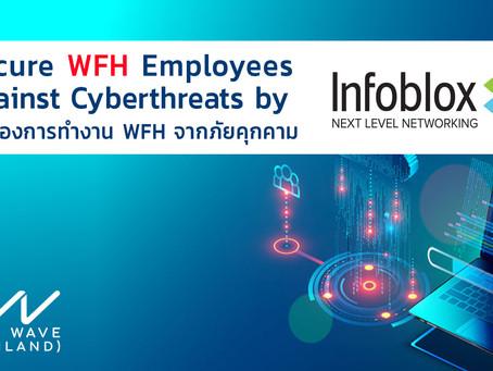ปกป้องการทำงาน WFH จากการโดนโจมตี ด้วย Infoblox