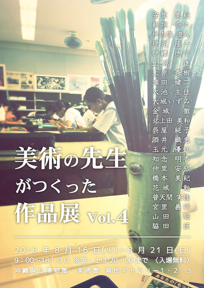 001-vol.4, フライヤー.jpg