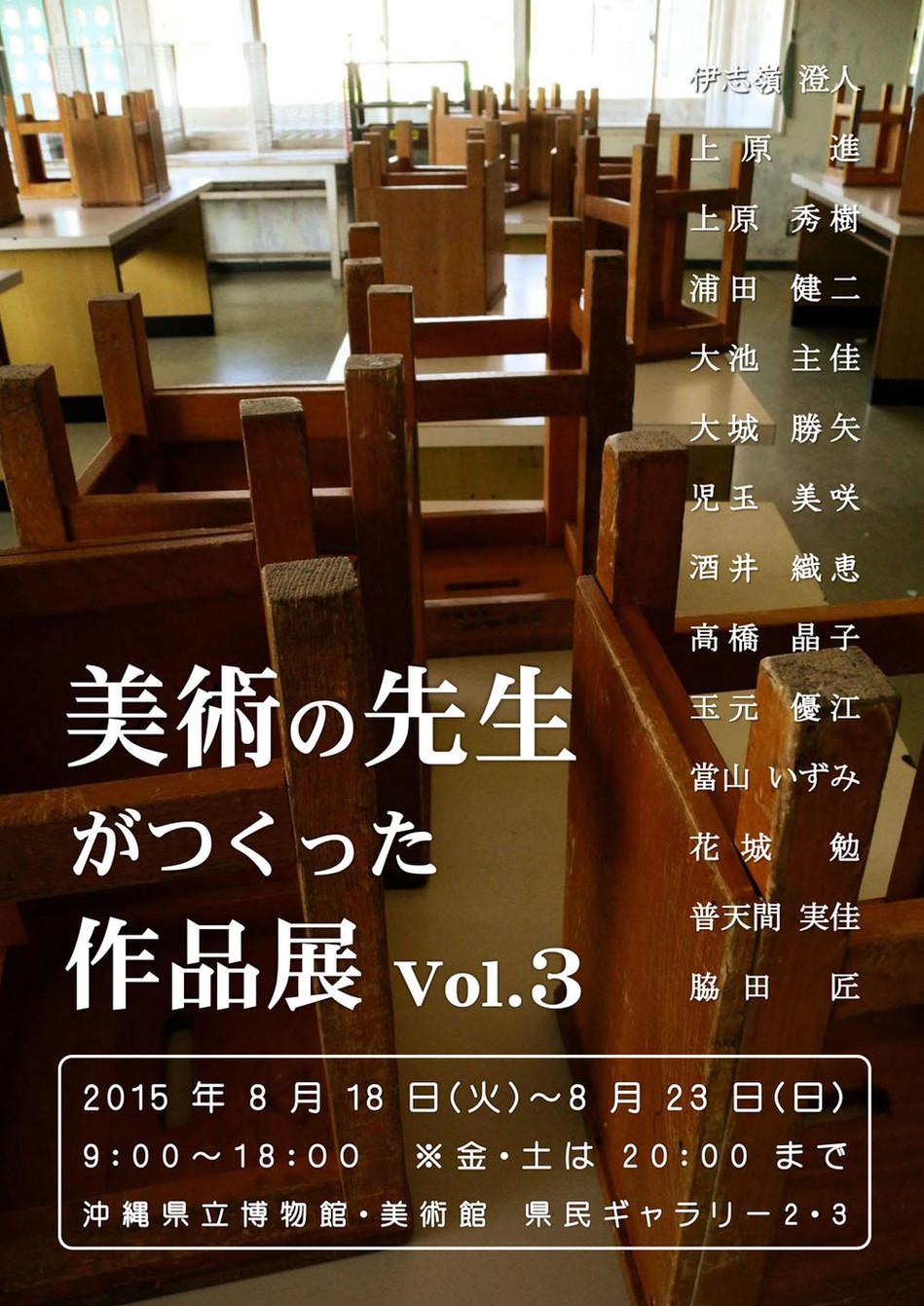 001-vol.3, フライヤー.jpg
